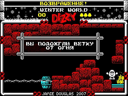 Winter World Dizzy - русская версия - бочка в воде, горящая ветка