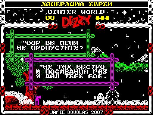 Winter World Dizzy - русская версия - встреча с замёрзшим евреем