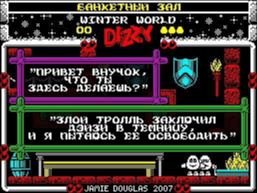 Winter World Dizzy - встреча с дедушкой в банкетном зале